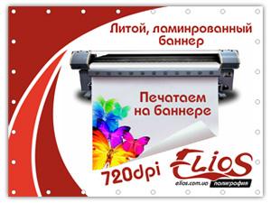 печать на баннере в Днепропетровске